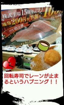 くら寿司.JPG