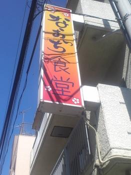なおっち食堂看板.JPG