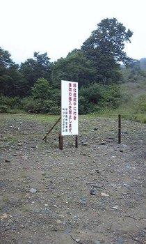 三国スキー場跡.jpg