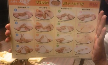 手羽先のおいしい食べ方.JPG