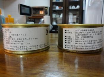 石巻の缶詰1.jpg