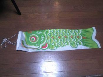 緑鯉のぼり.JPG