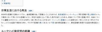 wikipedia_距離.jpg