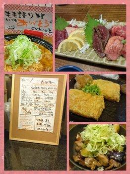 01五反田炎丸酒場.jpg