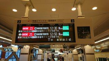 03新宿駅発車案内.jpg