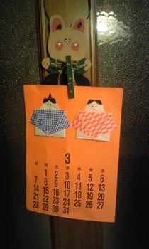 ひな人形カレンダー.JPG