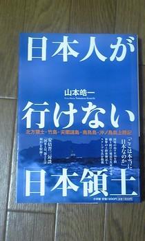 日本人が行けない日本領土.jpg