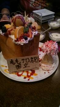 祝国立ケーキ.jpg