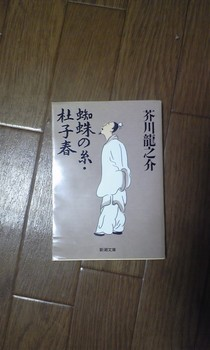 芥川龍之介蜘蛛の糸.JPG